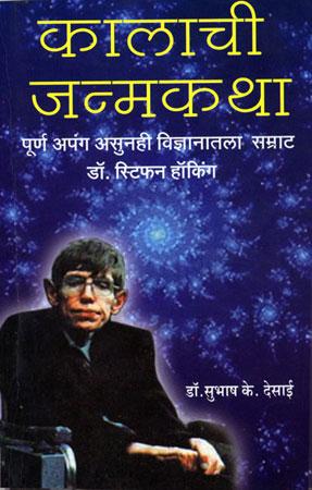 Marathi books online. PDF Marathi ebooks for download